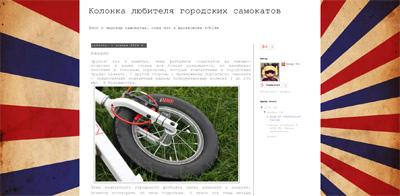 K-bike v Rusku